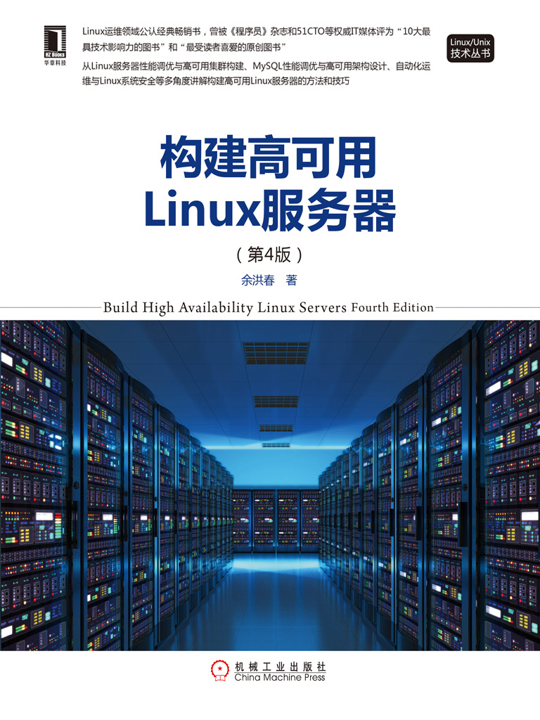 构建高可用Linux服务器(第4版)