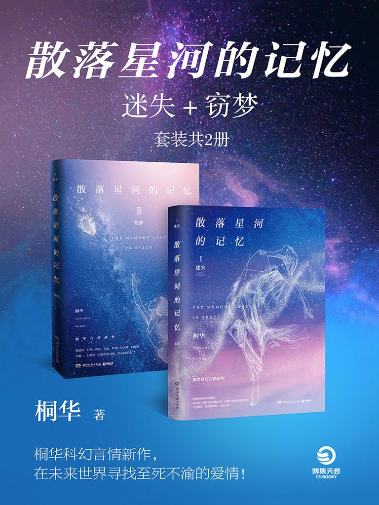 散落星河的记忆(共二册)