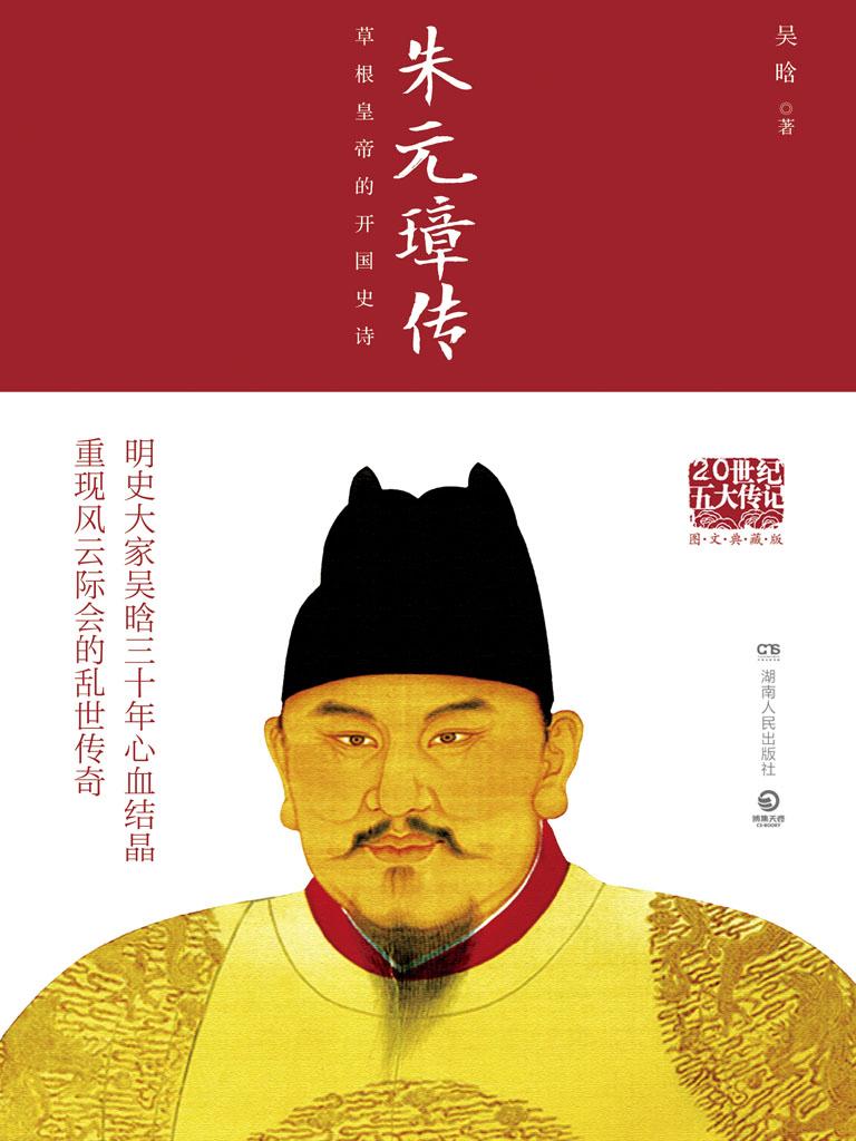 朱元璋传(20世纪五大传记)