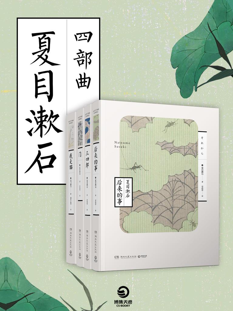 夏目漱石四部曲(共四册)