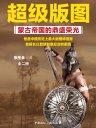 超级版图:蒙古帝国的鼎盛荣光(全二册)