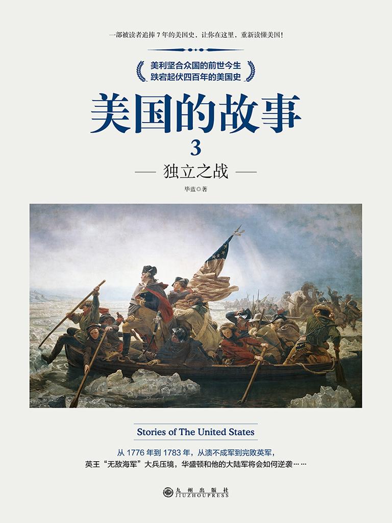 美國的故事 3:獨立之戰
