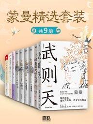 蒙曼精选套装(共9册)