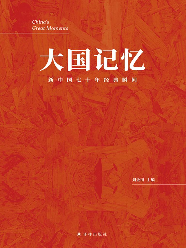 大国记忆:新中国七十年经典瞬间