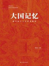 大國記憶:新中國七十年經典瞬間