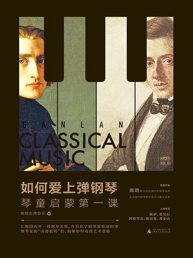 如何爱上弹钢琴:琴童启蒙第一课