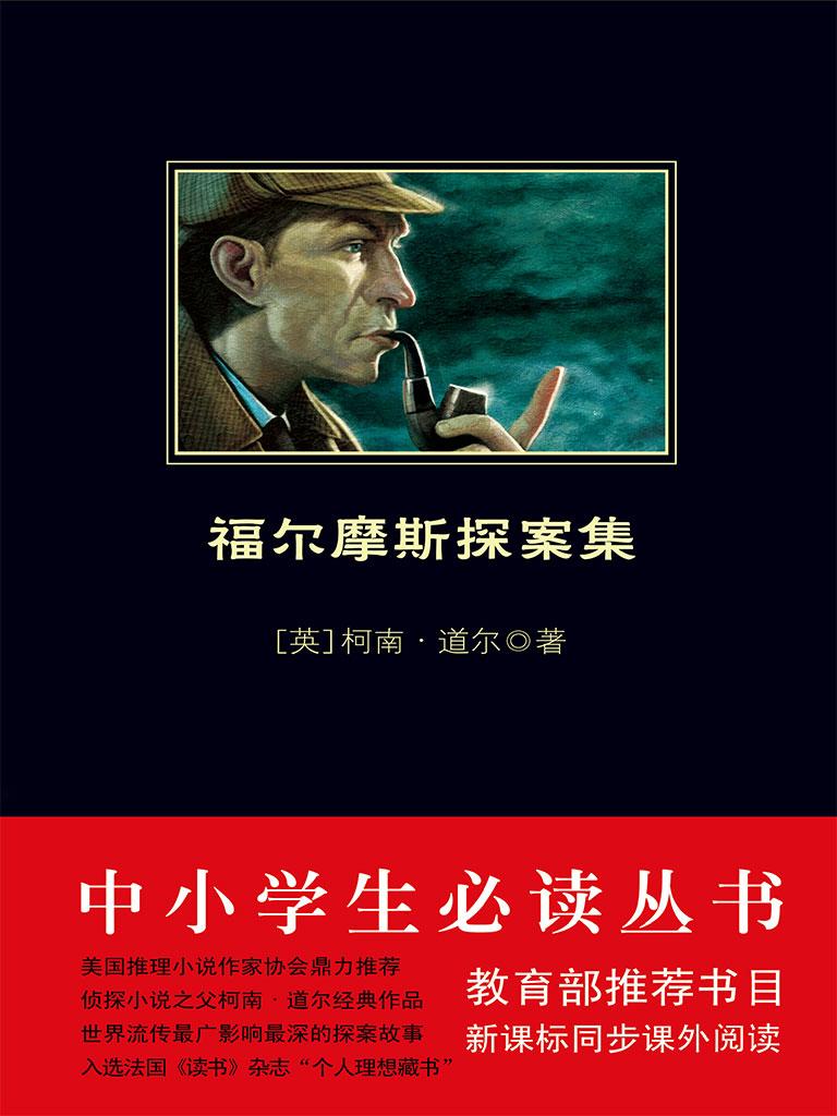 福尔摩斯探案集(中小学生必读丛书)