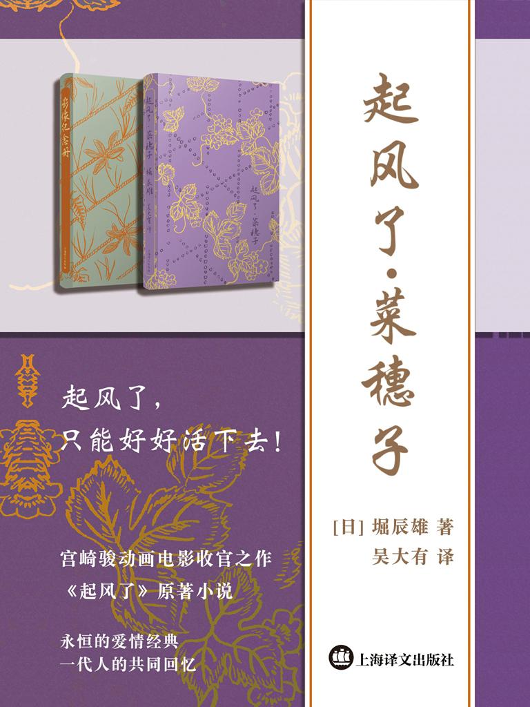 起风了·菜穗子(共二册)
