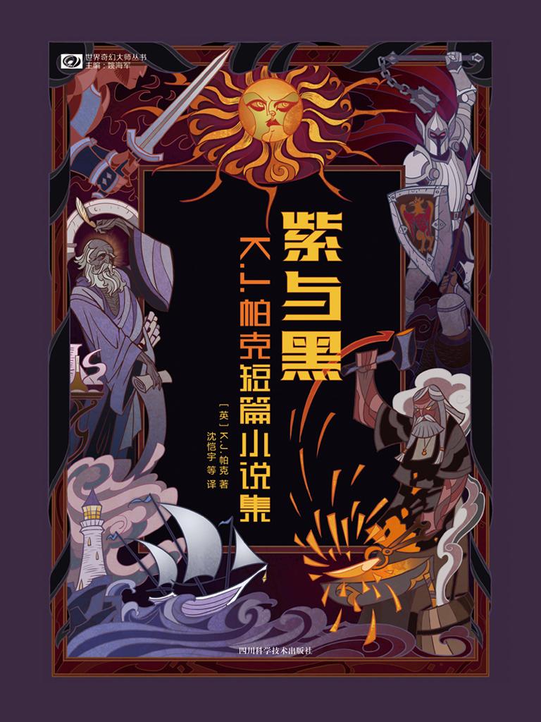 紫与黑:K.J.帕克短篇小说集