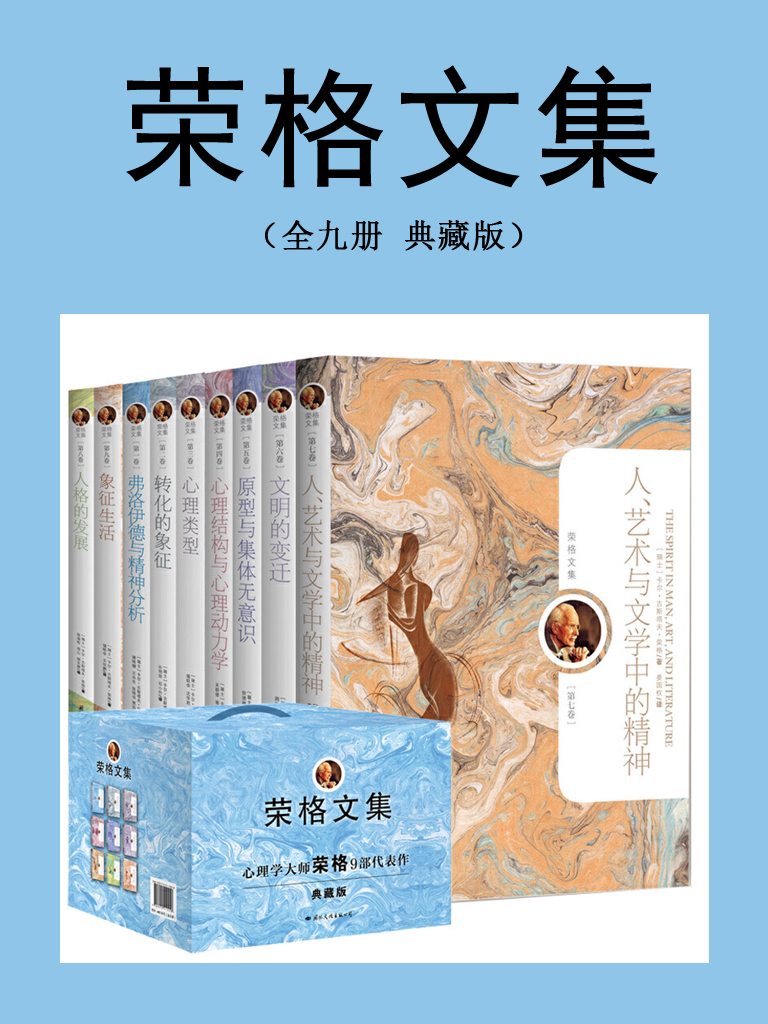荣格文集(全九册 典藏版)