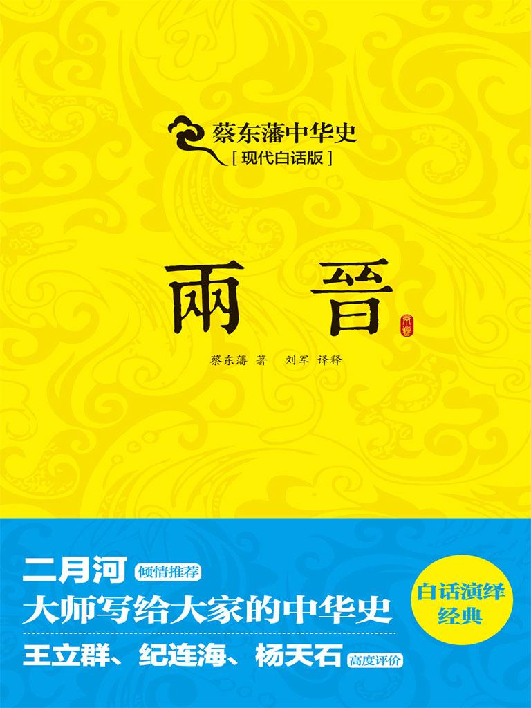 蔡东藩中华史:两晋(现代白话版)