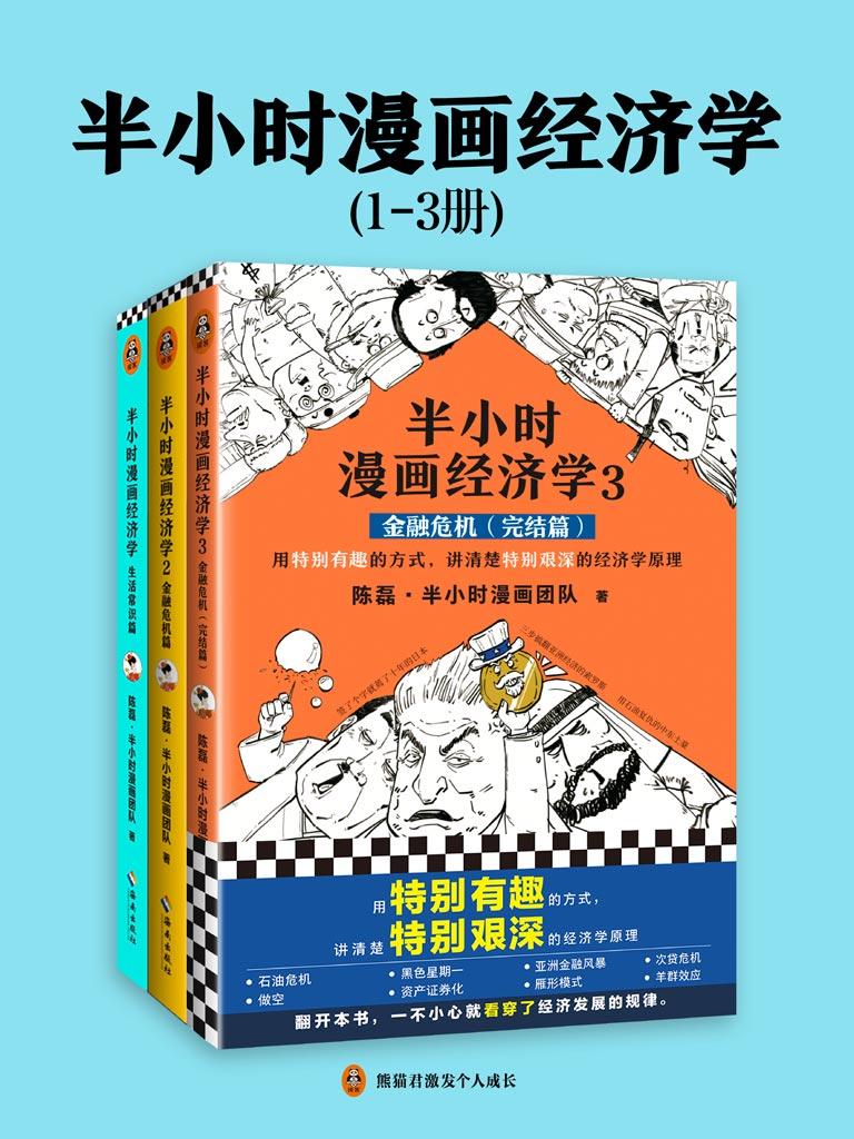 半小时漫画经济学系列(共3册)