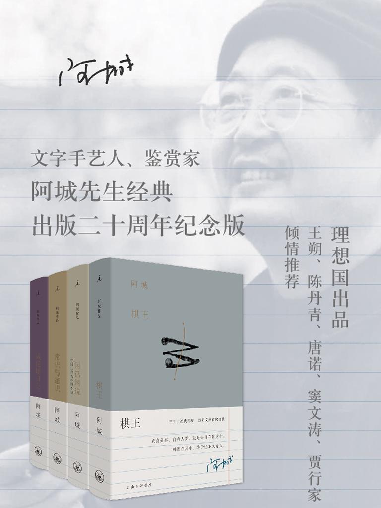 阿城作品典藏(二十周年纪念版 共四册)