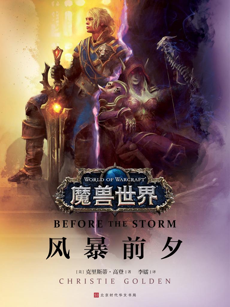 魔兽世界:风暴前夕