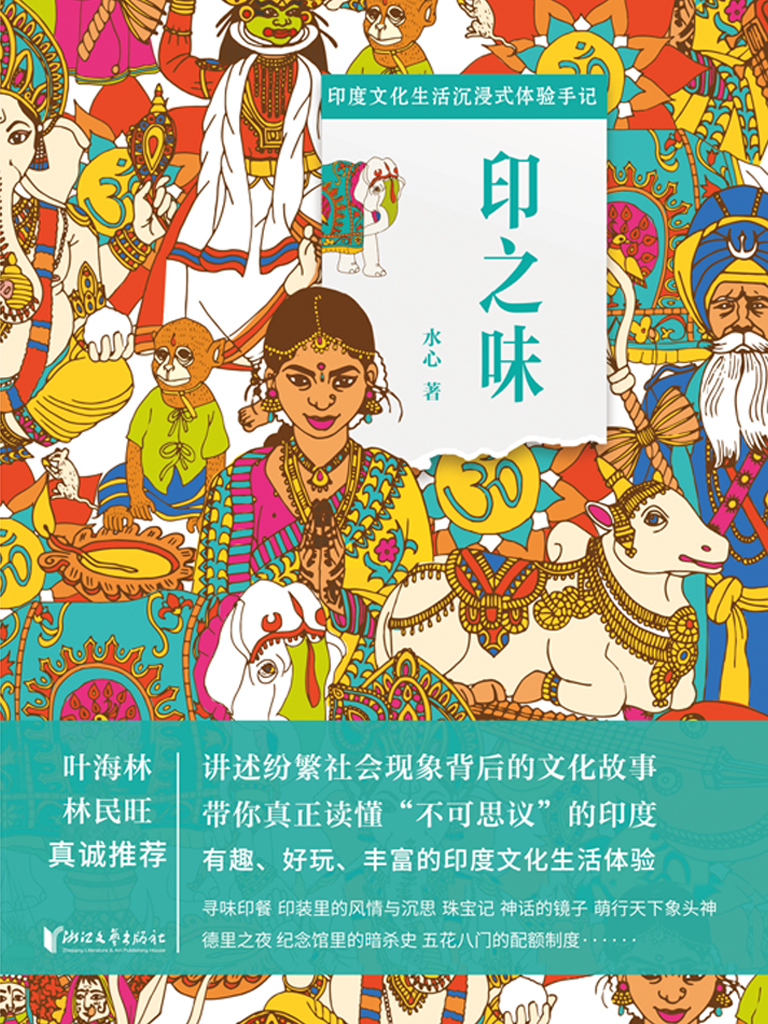 印之味:印度文化生活沉浸式體驗手記