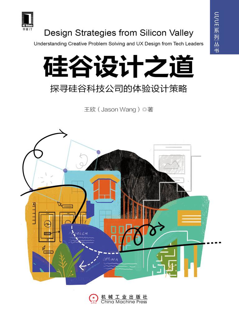 硅谷设计之道:探寻硅谷科技公司的体验设计策略