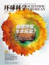 环球科学(2017年9月)