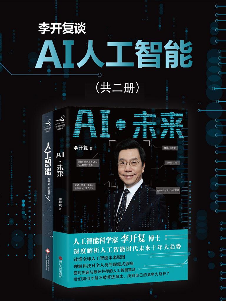 李开复谈AI人工智能(共二册)