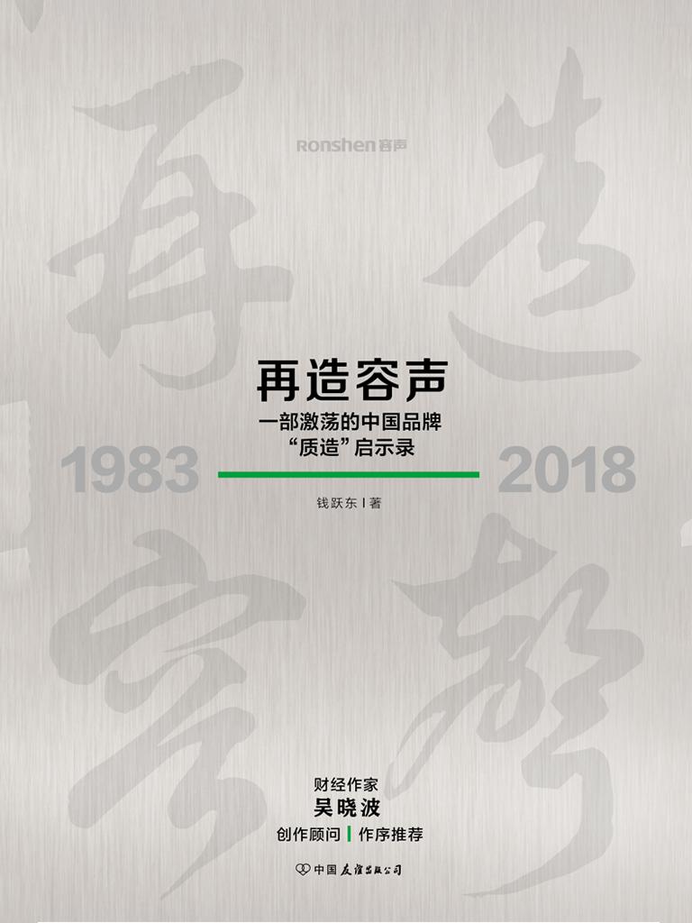 再造容声:一部激荡的中国品牌『质造』启示录