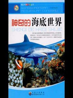 神奇的海底世界