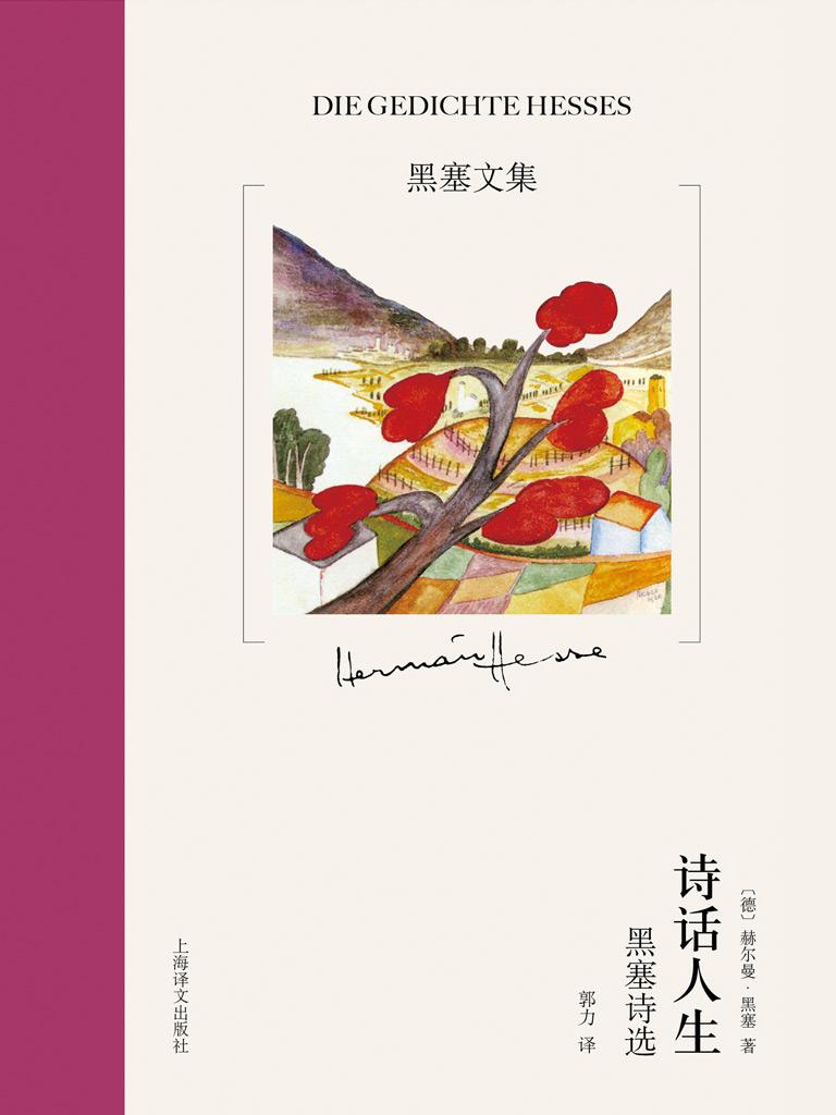 诗话人生(黑塞文集·10卷本)