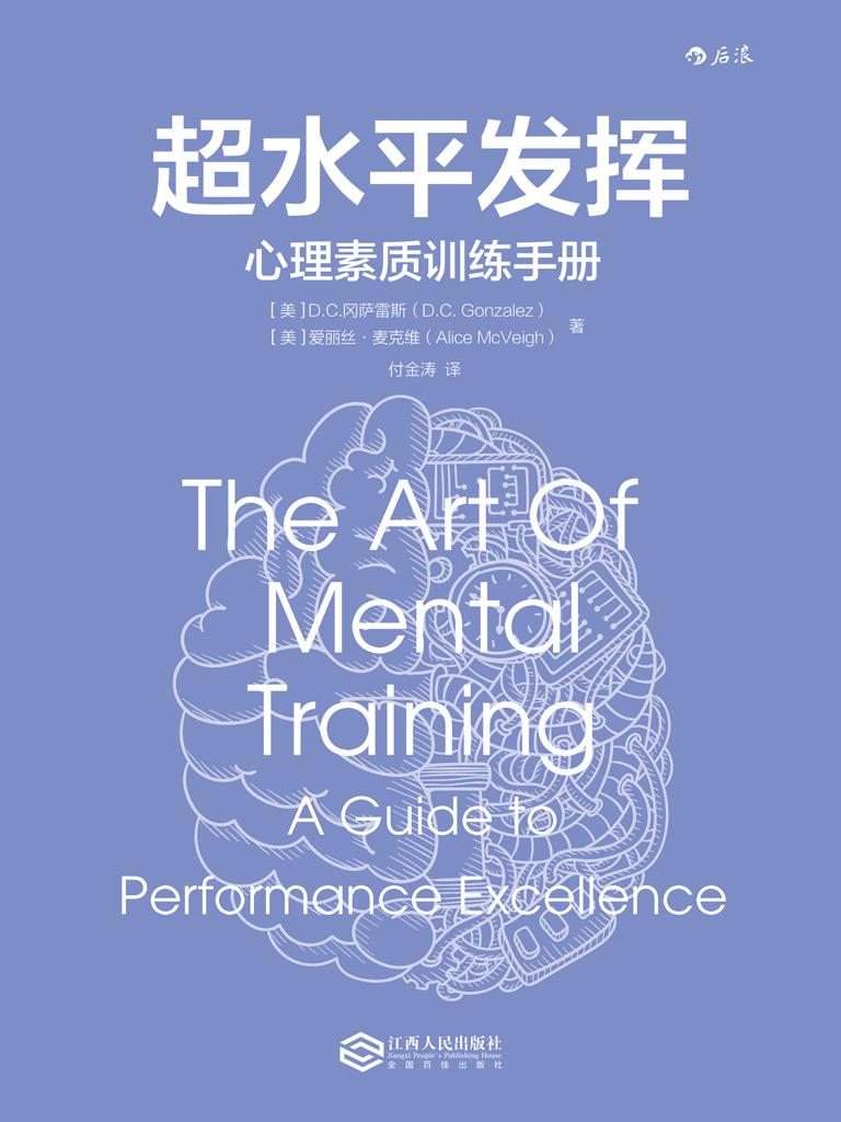 超水平发挥:心理素质训练手册