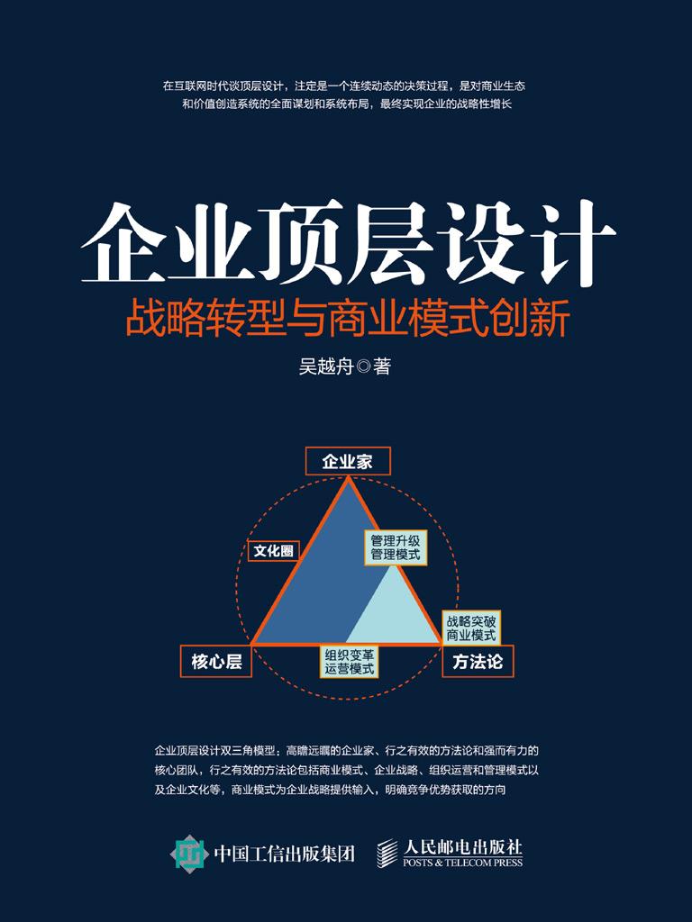 企业顶层设计:战略转型与商业模式创新
