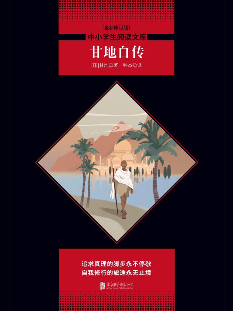 甘地自传(中小学生必读丛书)