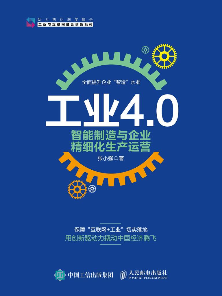 工业4.0、智能制造与企业精细化生产运营