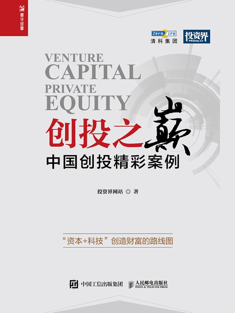创投之巅:中国创投精彩案例