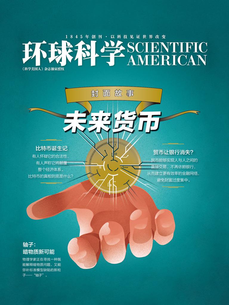 环球科学(2018年2月)