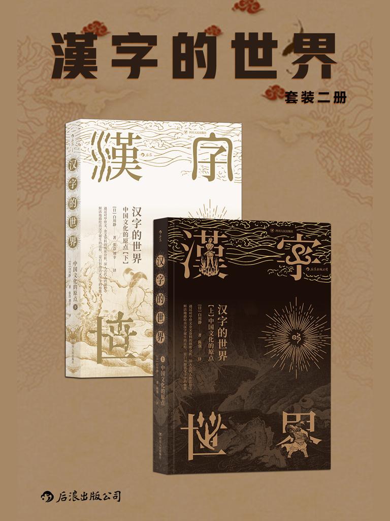 汉字的世界(套装共2册)