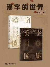 漢字的世界(套裝共2冊)