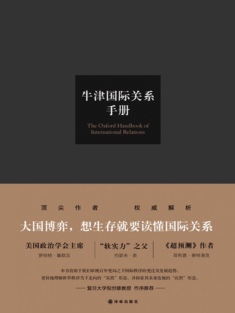 牛津国际关系手册(牛津学术前沿译丛)