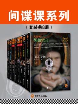 间谍课系列(共八册)