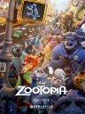 疯狂动物城 Zootopia(迪士尼英文原版)