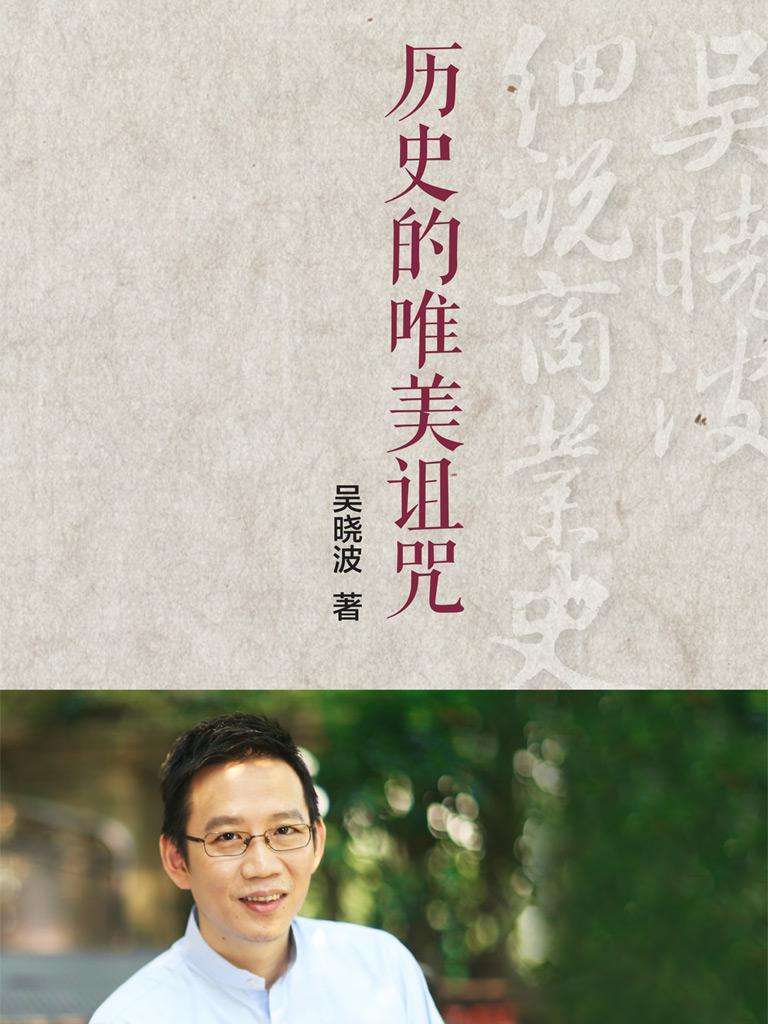 历史的唯美诅咒(吴晓波细说商业史 03)