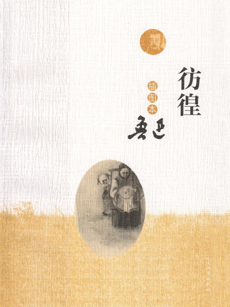 彷徨(插图本)