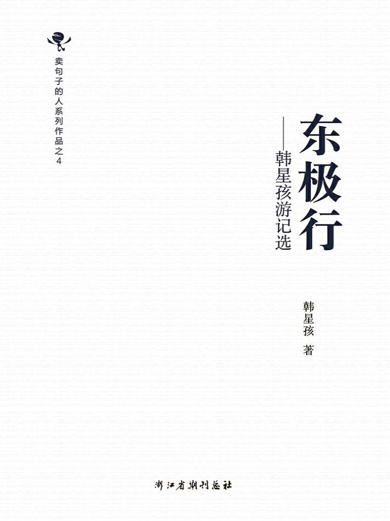 东极行:韩星孩游记选