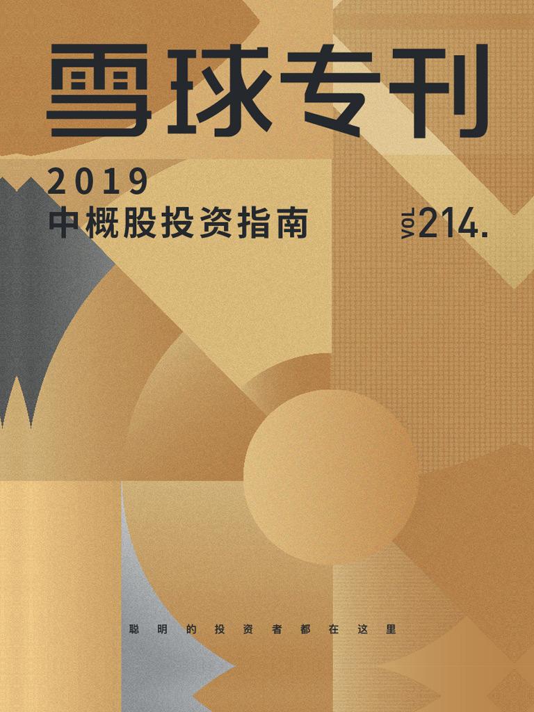 雪球专刊·2019中概股投资指南(第214期)