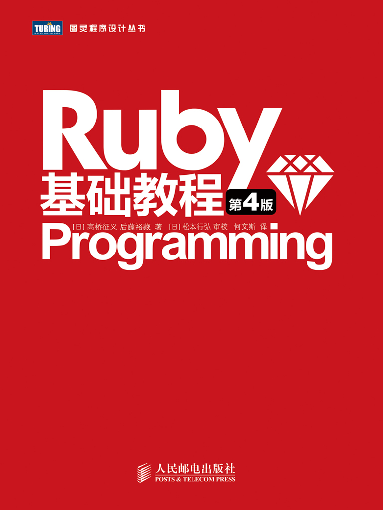 Ruby基础教程(第4版)
