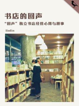 书店的回声(千种豆瓣高分原创作品·看行业)