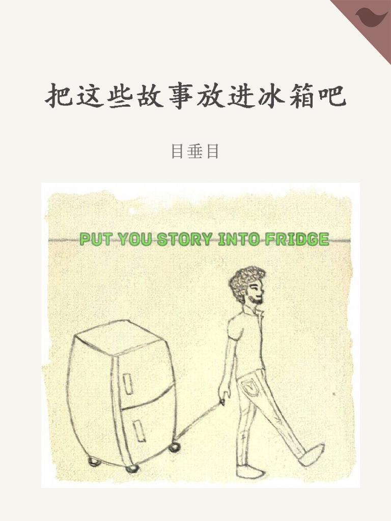 把这些故事放进冰箱吧(千种豆瓣高分原创作品·短故事)
