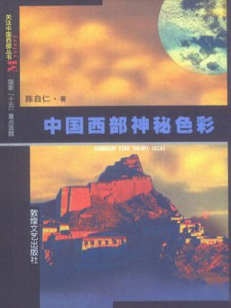 中国西部神秘色彩
