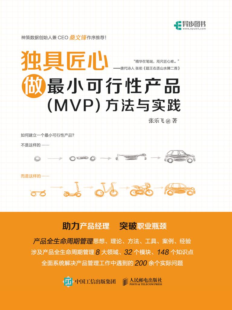 独具匠心:做最小可行性产品(MVP)方法与实践