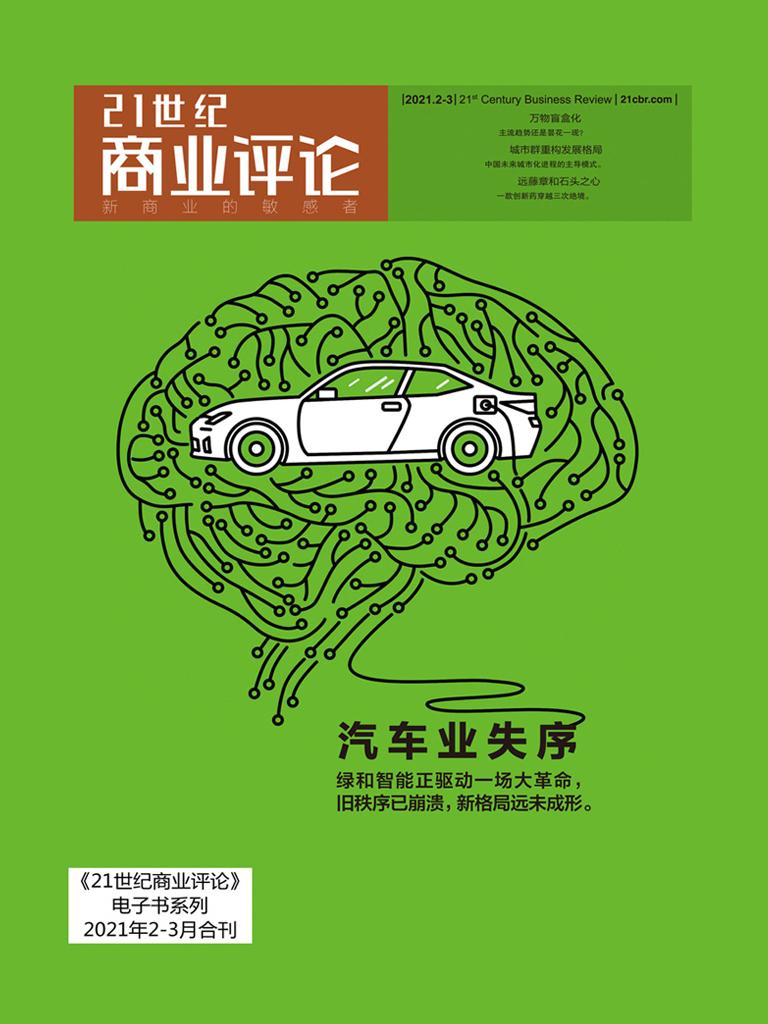 汽車業失序(《21世紀商業評論》2021年第2~3期)