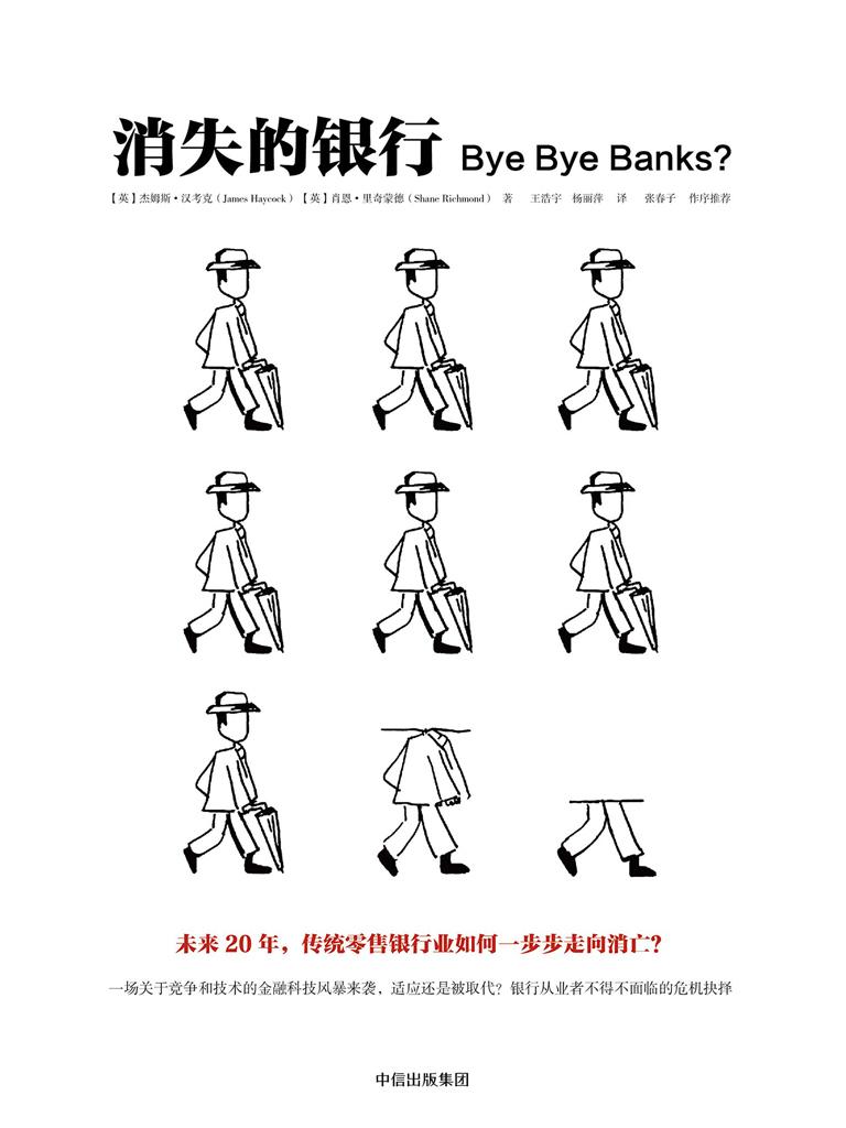 消失的银行