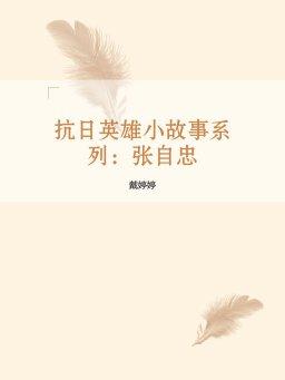 抗日英雄小故事系列:张自忠