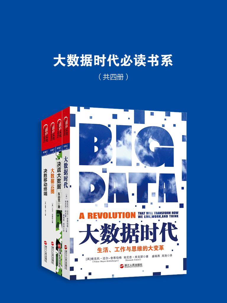 大数据时代必读书系(共四册)