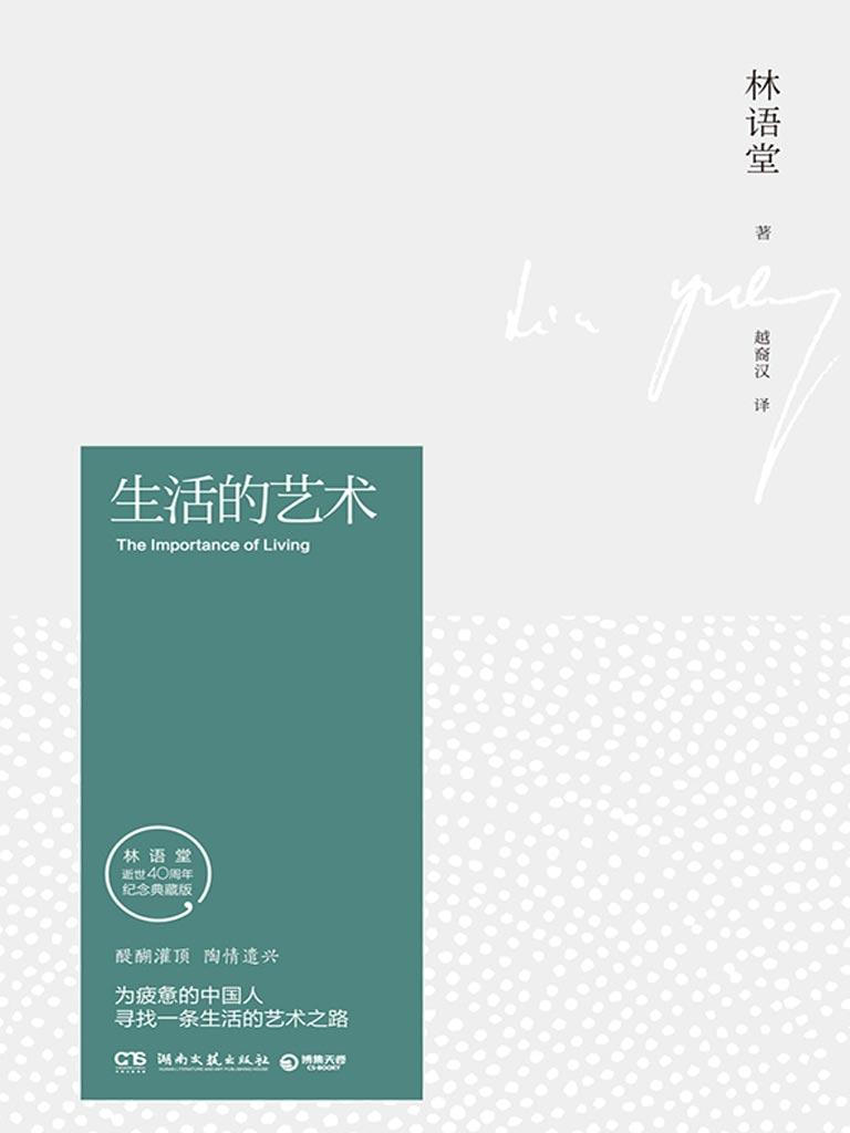 生活的艺术(林语堂逝世40周年纪念典藏版)